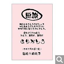 結婚内祝・引出物用オリジナル化粧箱【G-MDO】
