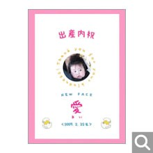 出産・各種内祝用オリジナル化粧箱【B-SBO】