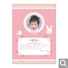 出産内祝用オリジナル化粧箱【C-SBR】