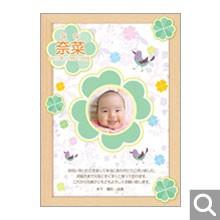 出産内祝用オリジナル化粧箱【C-7-SBR】
