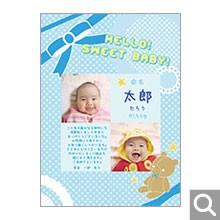 出産内祝用オリジナル化粧箱【E-1-SBR】