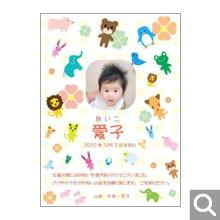 出産内祝用オリジナル化粧箱【M-1-SBR】