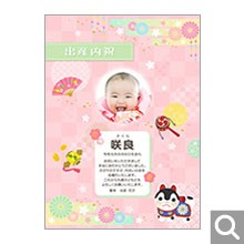 出産内祝用オリジナル化粧箱【N-7-SBR】