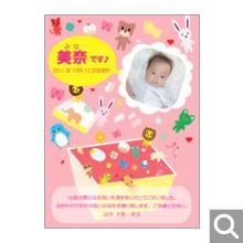 出産内祝用オリジナル化粧箱【O-1-SBR】