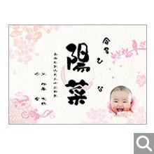 出産内祝用オリジナル化粧箱【Y-1-SBR】
