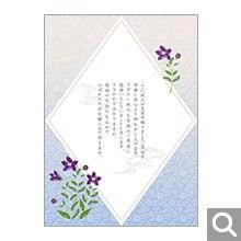 その他・各種内祝い用オリジナル化粧箱【BT-01-MMO】