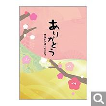 その他・各種内祝い用オリジナル化粧箱【FR-03-MOO】