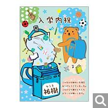 その他・各種内祝い用オリジナル化粧箱【NY-07-MMK】