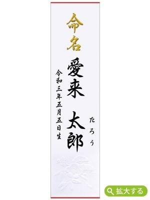 命名札【札N-1 金箔和紙命名札】
