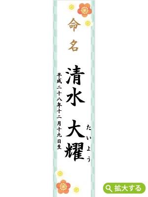 命名札【札SN-1 矢羽根<ブルー> ※写真なし】