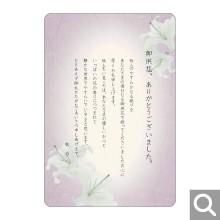 御供花御礼用メッセージカード【BK-02】