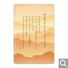御供物御礼用<br>メッセージカード【BK-03】