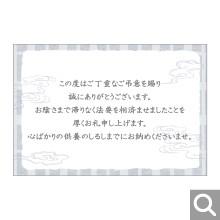 法要御礼用メッセージカード【BK-05】