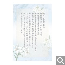 葬儀御礼用メッセージカード【BK-06】