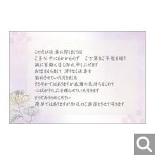 法要御礼用メッセージカード【BK-07】