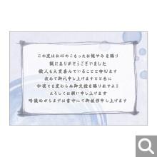 御弔意御礼用メッセージカード【BK-08】