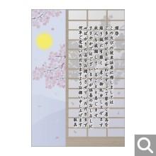 彼岸法要(春)用メッセージカード【BK-12】