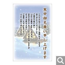寒中御見舞用メッセージカード【BK-19】