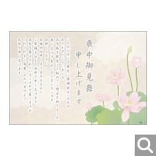 喪中御見舞用メッセージカード【BK-21】