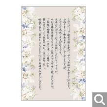 療養後亡くなったメッセージカード【BK-25】