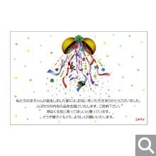 出産内祝用メッセージカード【E-03】