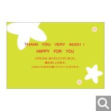各種内祝い・贈り物全般用メッセージカード【E-26】