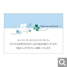 各種内祝い・贈り物全般用メッセージカード【E-27】