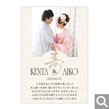 結婚内祝・引出物用メッセージカード【K-01】