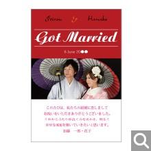 結婚内祝・引出物用メッセージカード【K-04】