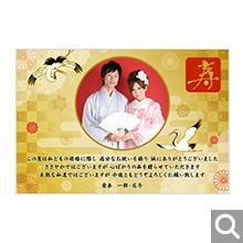 結婚内祝・引出物用メッセージカード【K-24】
