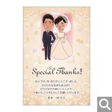結婚内祝・引出物用メッセージカード【KI-01】