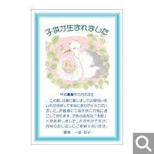 出産内祝用メッセージカード【M-02】