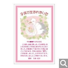 出産内祝用メッセージカード【M-03】