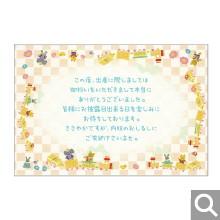 出産内祝用メッセージカード【M-04】