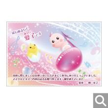 出産内祝用メッセージカード【M-06】