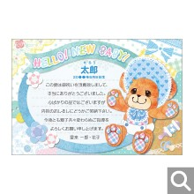 出産内祝用メッセージカード【M-07】