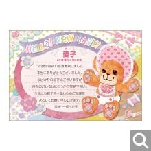 出産内祝用メッセージカード【M-08】