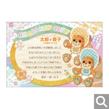 出産内祝用メッセージカード【M-09】