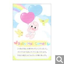 出産内祝用メッセージカード【M-10】