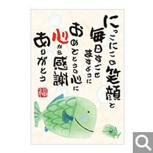 出産・各種内祝用メッセージカード【M-11】