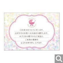 出産お祝い用メッセージカード【M-25】