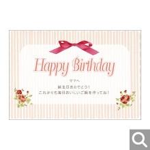 お誕生日お祝い用メッセージカード【MBF-02】