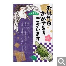 お誕生日お祝い用メッセージカード【MBF-03】