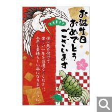 お誕生日お祝い用メッセージカード【MBF-04】