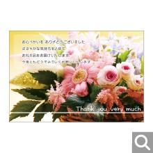 各種内祝い・贈り物全般用メッセージカード【MF-01】