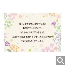 各種内祝い・贈り物全般用メッセージカード【MF-03】