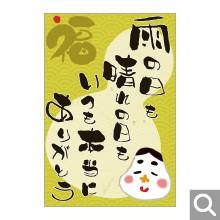 各種内祝い・贈り物全般用メッセージカード【MF-05ハ】