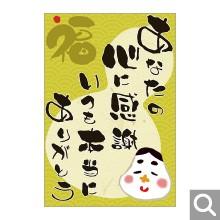 各種内祝い・贈り物全般用メッセージカード【MF-05ホ】