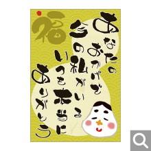 各種内祝い・贈り物全般用メッセージカード【MF-05イ】
