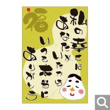 各種内祝い・贈り物全般用メッセージカード【MF-05ニ】